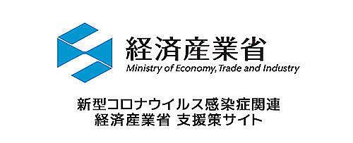 経済産業省新型コロナ支援サイト