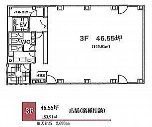 (仮称)八重洲2丁目ビル 3階(店舗限定)の間取り画像