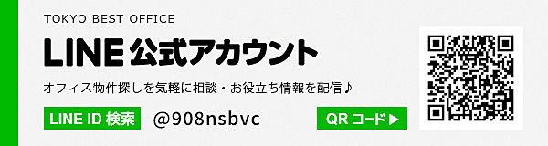 TOKYO BEST OFFICE 公式LINEアカウント