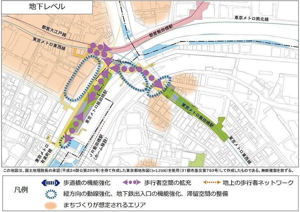 基盤再整備構想図(地下レベル) - 飯田橋駅周辺 基盤再整備構想(案)2020年7月