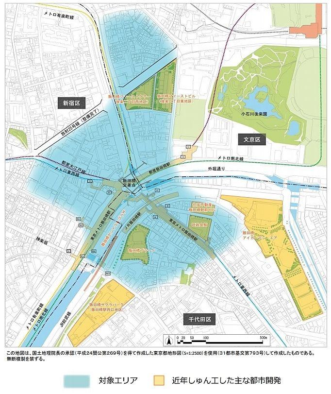 飯田橋駅周辺基盤対象エリア - 飯田橋駅周辺 基盤再整備構想(案)2020年7月