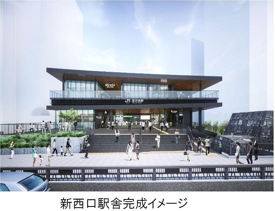 JR「飯田橋」駅・新西口駅舎完成イメージパース